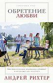 Андрей Рихтер - Обретение любви