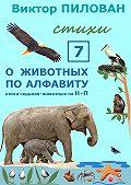 Виктор Пилован -Оживотных поалфавиту. Книга седьмая. Животные наН–П