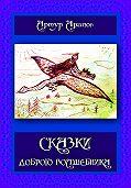 Артур Арапов -Сказки доброго волшебника. Сборник