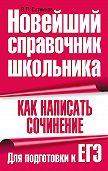 Виталий Ситников -Как написать сочинение. Для подготовки к ЕГЭ