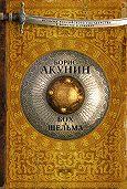Борис Акунин -Бох и Шельма (сборник)