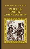 Вера Крыжановская-Рочестер - Железный канцлер Древнего Египта