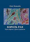 Олег Ковалёв - Корольрая. Путь короля. Душа сущности