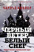 Чарльз Кловер -Черный ветер, белый снег. Новый рассвет национальной идеи
