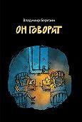 Владимир Березин -Он говорит