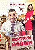 Хельга Графф -Мемуары Мойши