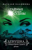 Наталья Калинина -Девушка, прядущая судьбу