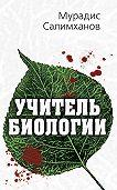 Мурадис Салимханов - Учитель биологии