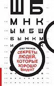 Олег Панков -Секреты людей, которые хорошо видят