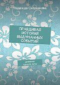 Надежда Скорнякова -Правдивая история выдуманных событий