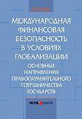 Елена Николаевна Кондрат -Международная финансовая безопасность в условиях глобализации. Основные направления правоохранительного сотрудничества государств
