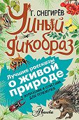 Геннадий Снегирев -Умный дикобраз. С вопросами и ответами для почемучек
