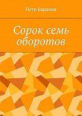 Петр Баранов -Сорок семь оборотов