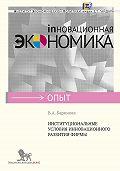 В. Баринова -Институциональные условия инновационного развития фирмы