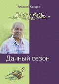 Алексей Казарин -Дачный сезон