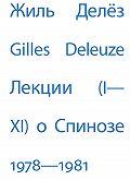 Жиль Делёз -Лекции о Спинозе. 1978 – 1981