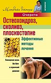 Александр Очерет - Остеохондроз, сколиоз, плоскостопие. Эффективные методы лечения