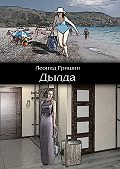 Леонид Гришин - Дылда
