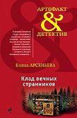 Елена Арсеньева -Клад вечных странников