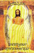 Рамачарака - Мистическое христианство