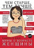 Памела Блэр -Мифы о возрасте женщины