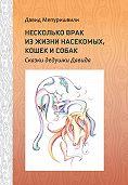 Давид Мепуришвили - Несколько врак из жизни насекомых, кошек и собак. Сказки дедушки Давида