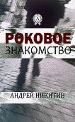 Андрей Никитин -Роковое знакомство