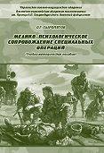 О. Г. Сыропятов -Медико-психологическое сопровождение специальных операций