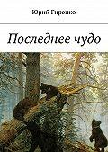 Юрий Гиренко -Последнеечудо
