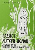 Павел Карташев -Радист Матери-Церкви. Жизнеописание преподобного Паисия Святогорца