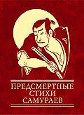 Ольга Чигиринская -Предсмертные стихи самураев