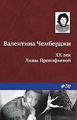 Валентина Чемберджи -XX век Лины Прокофьевой