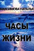 Наталья Максимова -Часы жизни