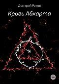 Дмитрий Раков -Кровь Абхарта