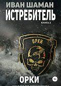 Иван Шаман -Истребитель 2: Орки