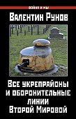 Валентин Рунов -Все укрепрайоны и оборонительные линии Второй Мировой
