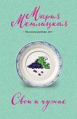 Мария Метлицкая -Свои и чужие (сборник)