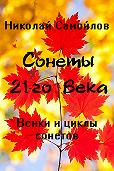 Николай Самойлов -Венки сонетов. Русские сонеты 21-го века. Циклы сонетов