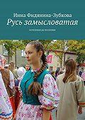 Инна Фидянина-Зубкова -Русь замысловатая. потешная да песенная