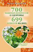 Алла Маркова - 700 важных вопросов о здоровье и 699 ответов на них