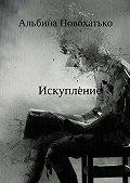 Альбина Новохатько -Искупление