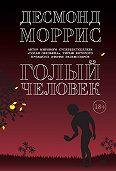 Десмонд Моррис -Голый человек (сборник)