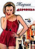 Алена Снегирева -Модная девчонка