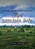 Евгений Третьяков-Беловодский -Три капелькийода. Детская литература
