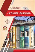 Сборник -Аэлита-Фьюжн. Сборник №1