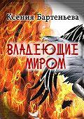 Ксения Бартеньева -Владеющие миром