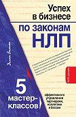 Диана Балыко - Успех в бизнесе по законам НЛП.5 мастер-классов для продвинутых