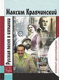 Максим Кравчинский -Русская песня в изгнании