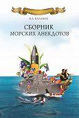 Николай Каланов -Сборник морских анекдотов