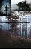Дмитрий Всатен -Книга 2. Хладный холларг